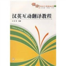 汉英互动翻译教程