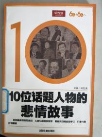 【特价】10位话题人物的悲情故事9787113104566
