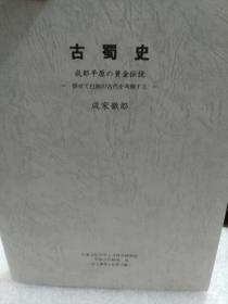 日本历史研究员成家彻郎寄赠湖北省博物馆《古蜀史》(成都平原的黄金传说)内部资料一本