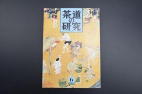 《茶道的研究》 1994年6月号总463号 日本茶道杂志 全书几十张图片介绍日本茶道茶器茶摆放流程和茶相关文化文学日文原版(每期具体内容详见目录图片)茶道仅仅是物质享受 而且通过茶会学习茶礼 陶冶性情