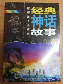 聪明孩子必读的经典神话故事 精华版(附光盘)
