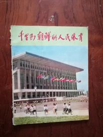 【千里马朝鲜的人民体育 图片集