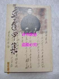 丘逢甲集——黄志平,丘晨波主编