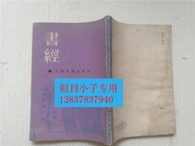 书经 影印本 蔡沈注  上海古籍出版社