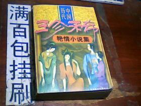 中国历代珍稀艳情小说集(目录见图) 包邮挂刷