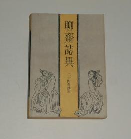 聊斋志异(二十四卷抄本)  1985年