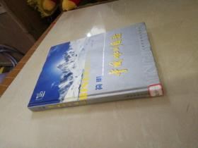 简明中国冰川目录