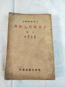 日本现代人物 上册  民国二十八年