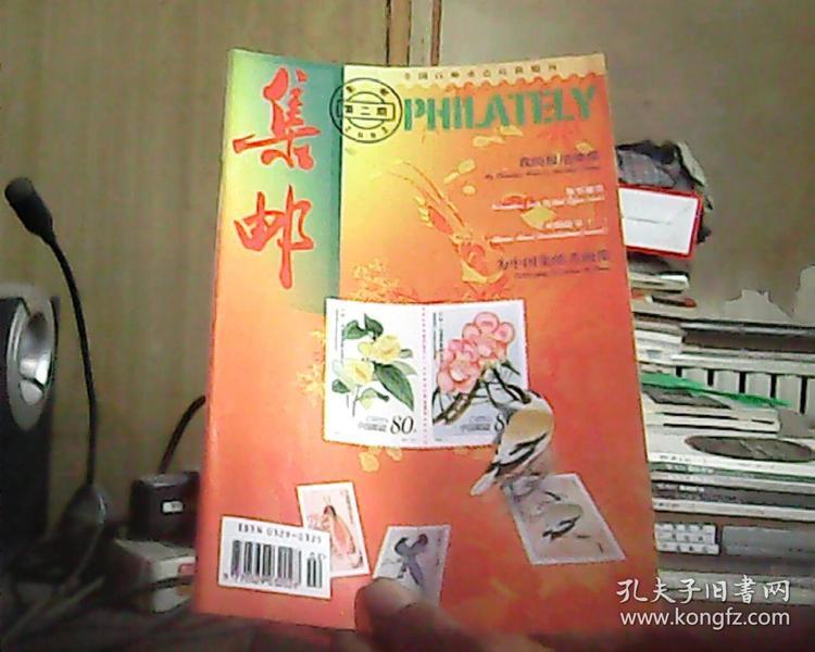 集邮 2002年 第2期 总第392期