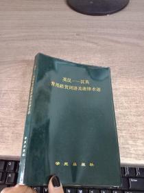 英汉 汉英常用经贸词语及法律术语