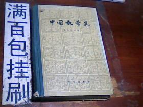 中国数学史(硬精装)
