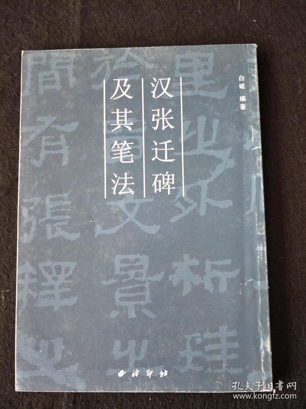 汉张迁碑及其笔法