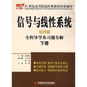 信号与线性系统全程导学及习题全解.下册(第四版)