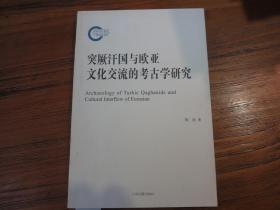 《突厥汗国与欧亚文化交流的考古学研究》