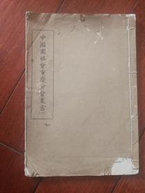 中国围棋会重庆分会丛书(一)