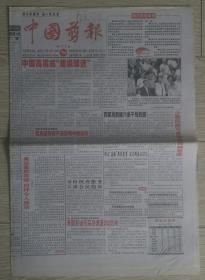 中国剪报2008年8月20日北京奥运会奖牌榜林丹加冕刘翔退赛