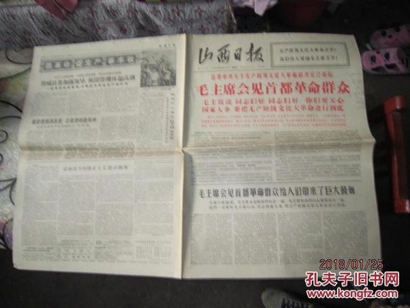 1966年8月12日【山西日报】毛主席会见首都革命群众【货号A本】