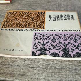 外国装饰纹样集