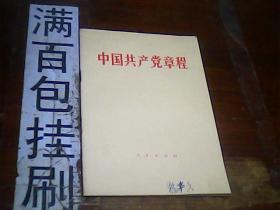 中国共产党章程 (1982年)