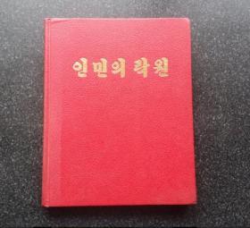 朝鲜画册【16开硬精装】1978年
