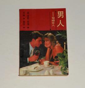 男人--写给女人  1988年