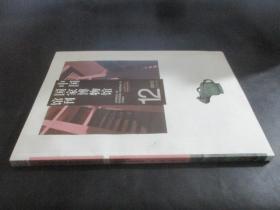 中国国家博物馆馆刊2013年第12期总第125期