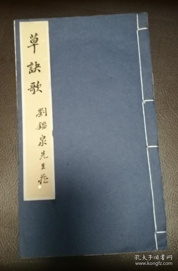 刘咸炘藏草诀歌拓片(眉批手迹,多钤印)