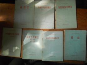 青年数学丛书  【7本和售 书名看图片】