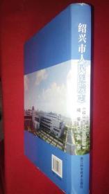 绍兴市人民医院志(精装本)