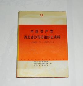 中国共产党湖北省沙市市组织史资料(1926.3-1987.11)精装