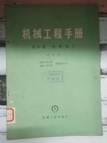 《机械工程手册 第49篇特种加工》第1章 电火花加工、第2章 电解加工、第3章 电解磨削....