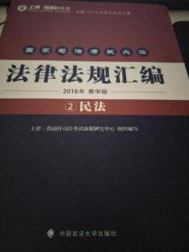 国家司法考试必读法律法规汇编 :2016年教学版 2民法