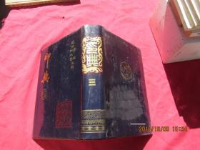 印典(1-4卷)精装带书衣。【孔网独套】