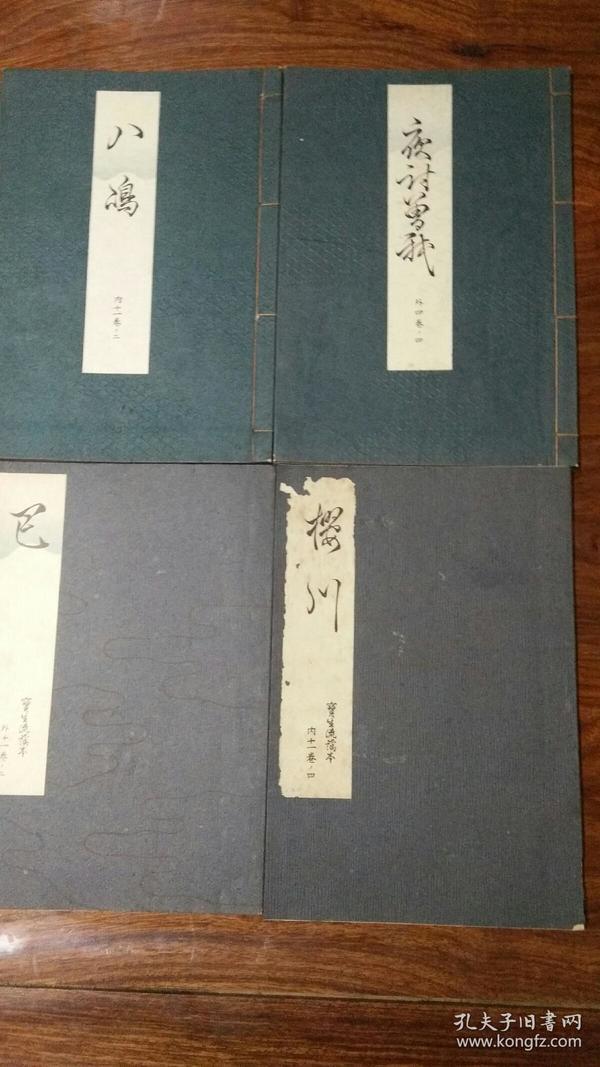 满洲国:大正、昭和,日文书17册。