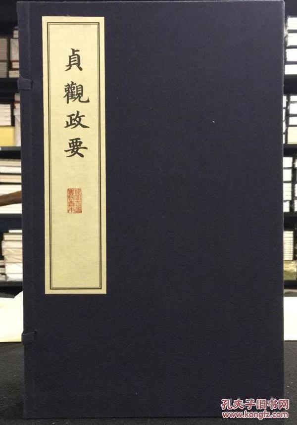 贞观政要(16开线装 全一函六册)