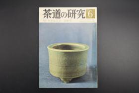 《茶道的研究》 1977年6月号总259号 日本茶道杂志 全书几十张图片介绍日本茶道茶器茶摆放流程和茶相关文化文学日文原版(每期具体内容详见目录图片)茶道仅仅是物质享受 而且通过茶会学习茶礼 陶冶性情