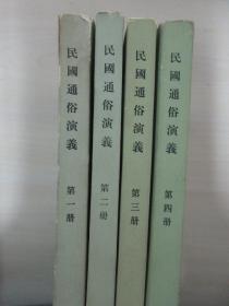 民国通俗演义(四册全)中华书局1980年 32开平装 竖版繁体