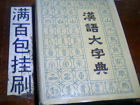汉语大字典 八