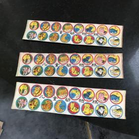 八十年代怀旧玩具 儿童动物棋 每张16枚2元一张