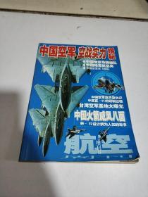 中国空军空战实力揭秘