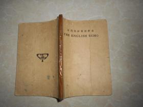 日用英语会话教本