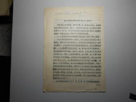《大演革命现代戏以来观众的一些反映》(天津市文化局内部通报,打字油印本)