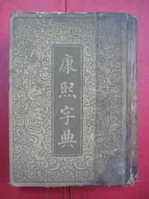 1937年铜版《康熙字典》(精装一大厚册)