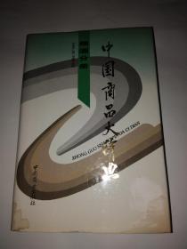 中国商品大辞典烟酒分册
