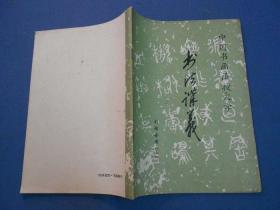书法讲义:书论会要(上)-中国书画函授大学-16开
