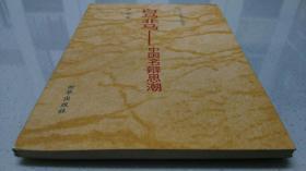 庞朴·签名本·神州文化集成丛书·《白马非马—中国名辩思潮》