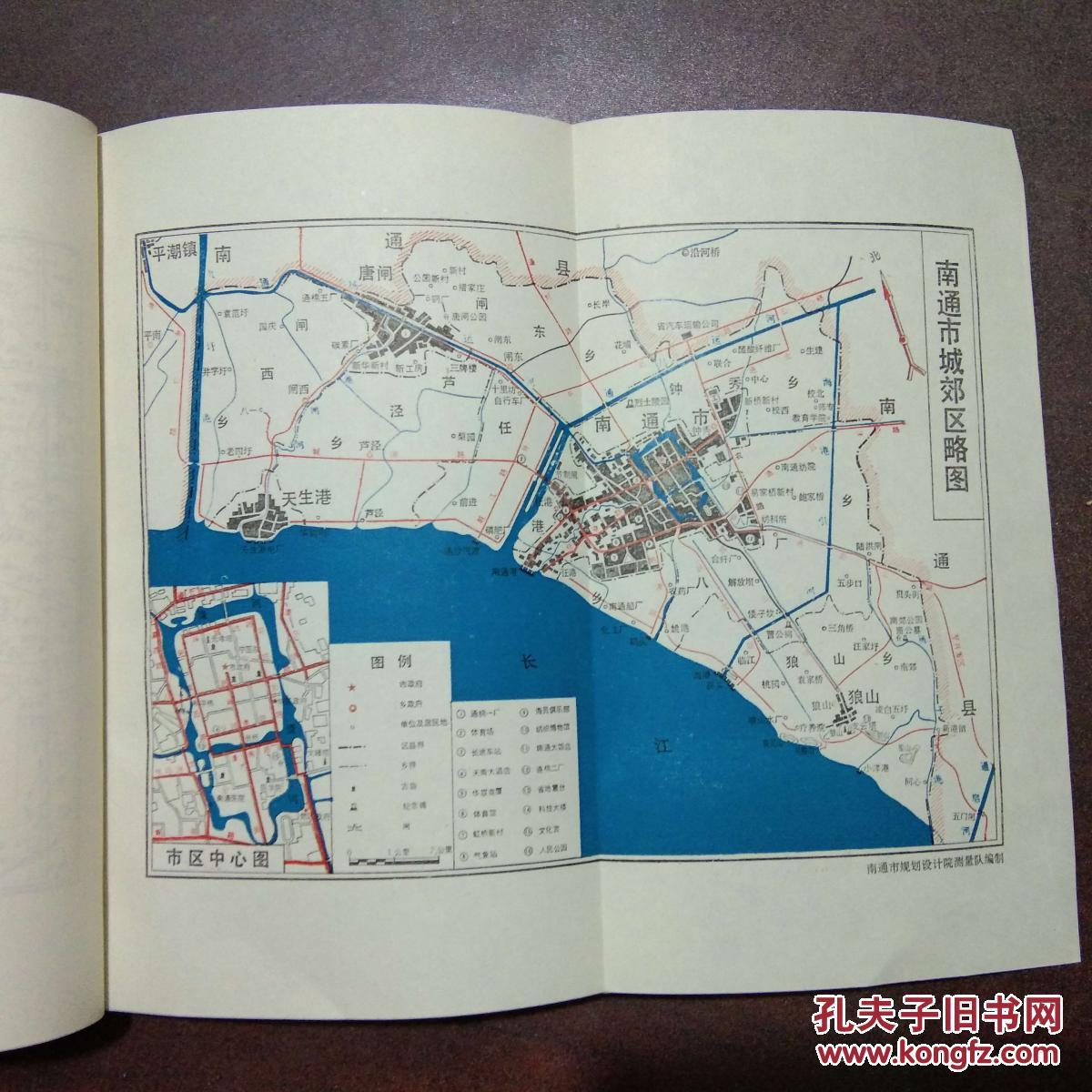 老课本:南通地理(1990年初版初印)(内有4张南通相关地图)