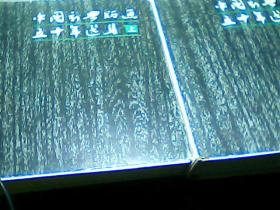 中国新兴版画五十年选集 上下册 包邮挂刷