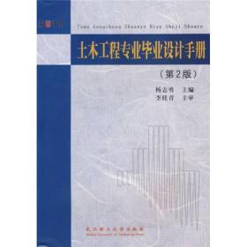 土木工程专业毕业设计手册(第2版)