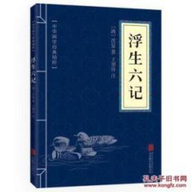 中华国学经典精粹---浮生六记